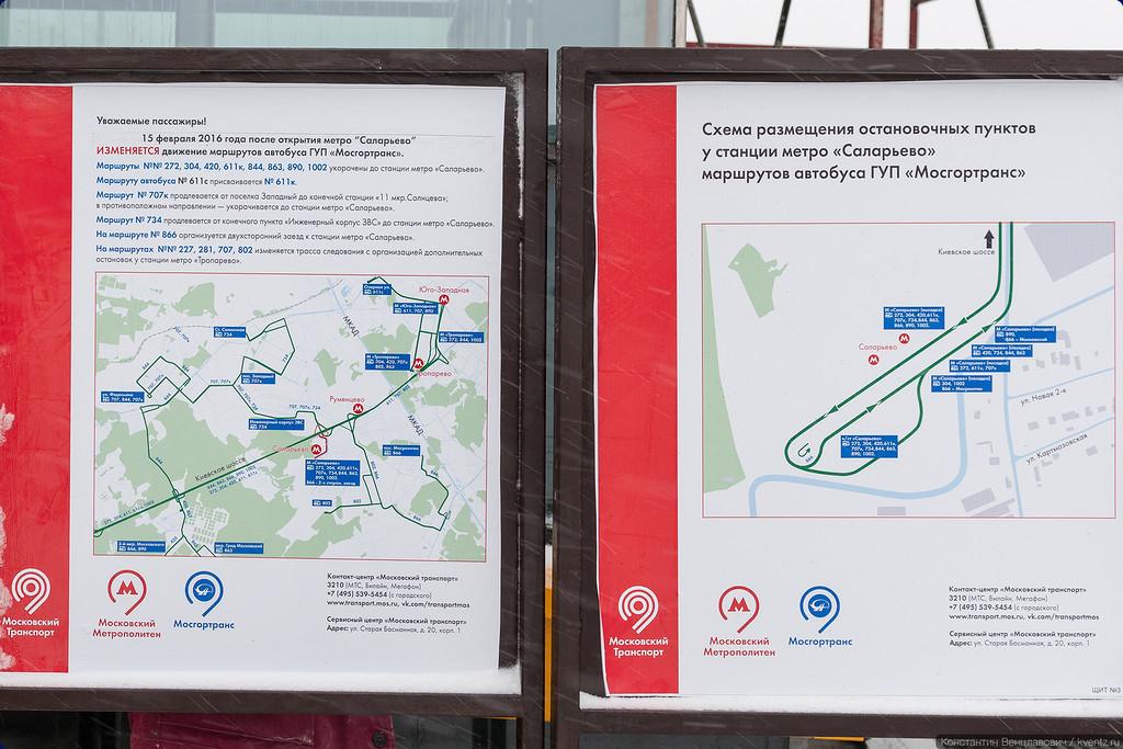 Схема движения маршрутов и схема остановочных пунктов у метро