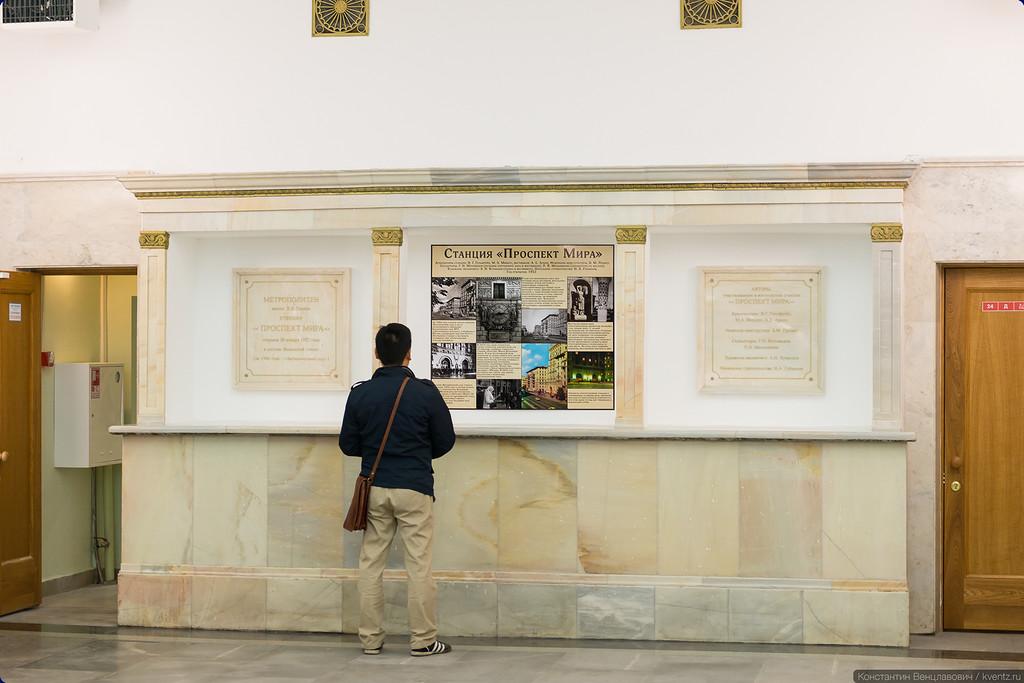 На противоположной от касс стене, со стороны выхода, установлены памятные таблички