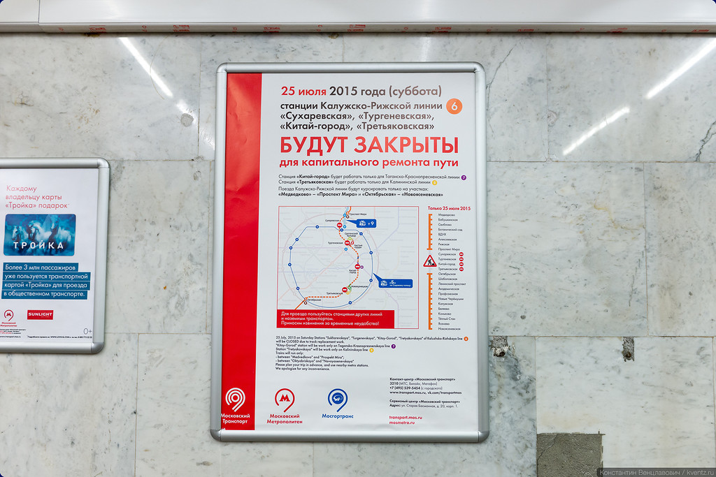 Как обычно перед закрытием участка линии заранее на станциях развешивались объявления с указанием маршрутов проезда