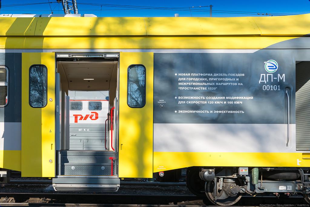 ДП-М —это новая платформа Метровагонмаша, на базе которой можно делать различные модификации в зависимости от требований заказчика