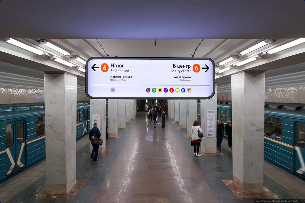К открытию МЦК подновили и станцию метро